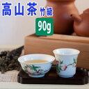 高山茶 (竹級) 台湾茶 90g 高山烏龍茶 台湾高山茶 阿里山高山茶 台湾 中国茶 お茶 ウーロン茶 烏龍茶 茶葉 中国 おす…