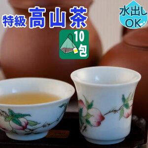 高山茶 ティーバッグ 台湾茶 10包 水出し 特級 三角 テトラ ティーパック ティーバック 高山烏龍茶 台湾高山茶 阿里山高山茶 台湾 中国茶 お茶 ウーロン茶 烏龍茶 茶葉 中国 おすすめ お土産