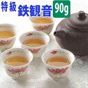 特級 鉄観音 台湾茶 (養生功夫茶) 90g 送料無料 送料込み ウーロン茶 中国茶 茶葉 香ばしい 脂肪分解 ダイエット デト…