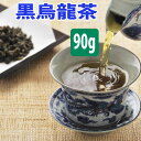 黒烏龍茶 台湾茶 90g 黒 烏龍茶 黒ウーロン茶 ウーロン茶 くろうーろんちゃ 台湾 中国茶 中国 茶 茶葉 ダイエット 冷…
