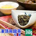 凍頂烏龍茶 ( 松級 ) 台湾茶 360g(90gx4) 凍頂ウーロン茶 とうちょうウーロン茶 ウーロン茶 台湾烏龍茶 台湾ウーロン…