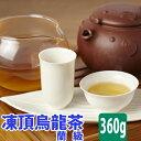 凍頂烏龍茶 ( 蘭級 ) 台湾茶 360g(90gx4) 凍頂ウーロン茶 とうちょうウーロン茶 ウーロン茶 台湾烏龍茶 台湾ウーロン…