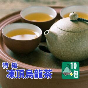 凍頂烏龍茶 ティーバッグ 台湾茶 10包 特級 三角 テトラ 台湾 台湾産 中国茶 中国 茶 茶葉 送料無料 ティーパック ティーバック 凍頂ウーロン茶 とうちょうウーロン茶 ウーロン茶 台湾烏龍茶