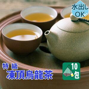 凍頂烏龍茶 ティーバッグ 台湾茶 10包 水出し 特級 三角 テトラ 台湾 台湾産 中国茶 中国 茶 茶葉 送料無料 ティーパック ティーバック 凍頂ウーロン茶 とうちょうウーロン茶 ウーロン茶 台湾