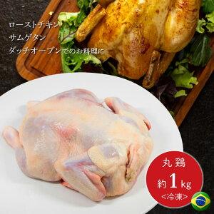 丸鶏 1羽 約1kg ブラジル産 冷凍   丸1羽 冷凍 ローストチキン 丸鳥 鶏肉 鶏 肉 お取り寄せグルメ お取り寄せ おうちごはん サムゲタン ダッチオーブン バーベキュー BBQ ピア万代 ピアBandai