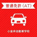 【栃木県下野市】普通車ATコース(学生料金)