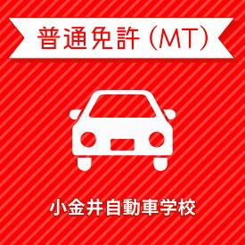 【栃木県下野市】普通車MTコース(通常料金)<免許なし/原付免許所持対象>