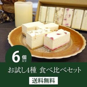 【あす楽】【送料無料】白砂糖不使用チーズケーキお試し4...