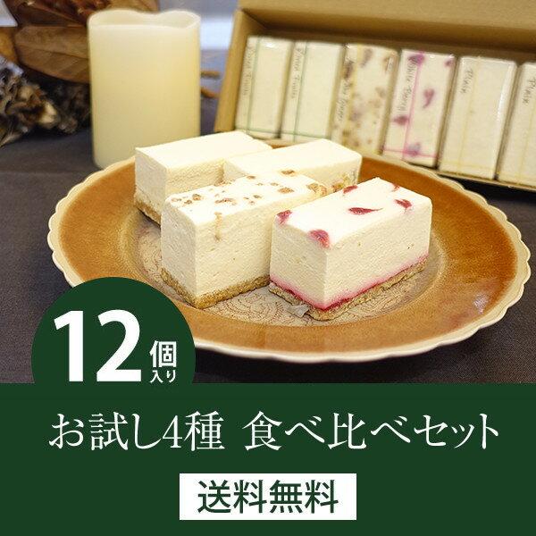 【あす楽】 【送料無料】贅沢チーズケーキ4種セット 冬 [12個入り] 低糖質