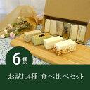 【あす楽】白砂糖不使用チーズケーキ お試し4種食べ比べセット 春 [6個入り]