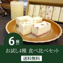 【あす楽】【送料無料】白砂糖不使用チーズケーキ お試し4種食べ比べセット 冬 [6個入り] 低糖質