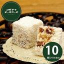コガネイチーズケーキ【朝ごはんチーズケーキ 10個入り 】ハロウィン お菓子 ギフト プレゼント ランキング スイーツ …