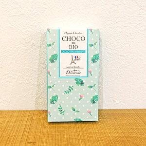 【チョコっとビオ きび砂糖有機ミントチョコレート】7箱までネコポス可 カカオ71% チョコレート 糖質制限 ダイエット 無添加 有機