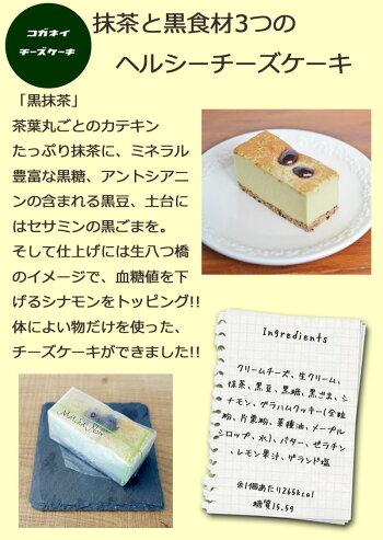 【あす楽】黒抹茶のレアチーズケーキ[6個入り]