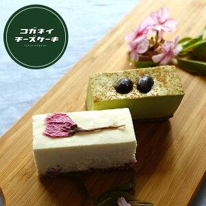 【あす楽】サクラハニー3個&黒抹茶3個 季節のケーキ詰め合わせ [6個入り]