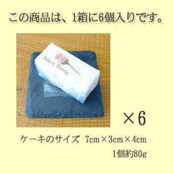 【サクラハニー6個入りBOX】蜂蜜桜さくらサクラスイーツ糖質制限ローカーボお花見入学祝い卒業祝い
