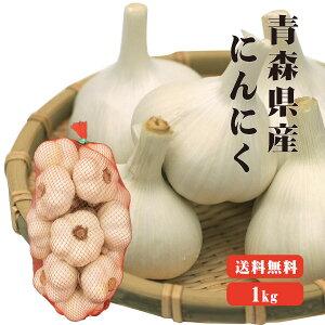 【送料無料】青森県産 にんにく 1kg |青森 国産 福地ホワイト 6片 効果 効能