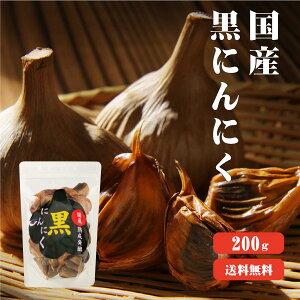 【ゆうパケット送料無料】国産 熟成発酵黒にんにく バラ200g |黒にんにく 国産 無添加 無着色 自然食品 美容 健康