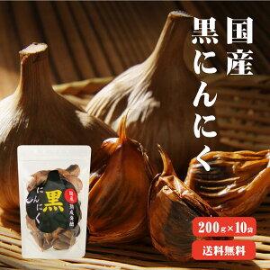【送料無料】国産 熟成発酵黒にんにく バラ200g×10 |黒にんにく 国産 無添加 無着色 自然食品 美容 健康