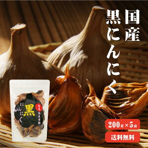 【送料無料】国産 熟成発酵黒にんにく バラ200g×5 |黒にんにく 国産 無添加 無着色 自然食品 美容 健康