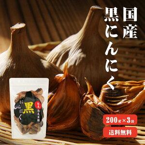 【送料無料】国産 熟成発酵黒にんにく バラ200g×3 |黒にんにく 国産 無添加 無着色 自然食品 美容 健康 送料発生
