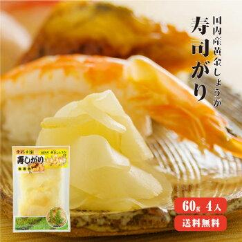 国産黄金生姜使用