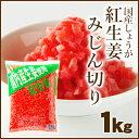 国産生姜使用 紅しょうがみじん切り 1Kg  『 生姜 国産 』