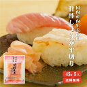 【メール便送料無料】国産生姜使用 甘酢しょうが平切り 45g×5  生姜/国産/酢しょうが