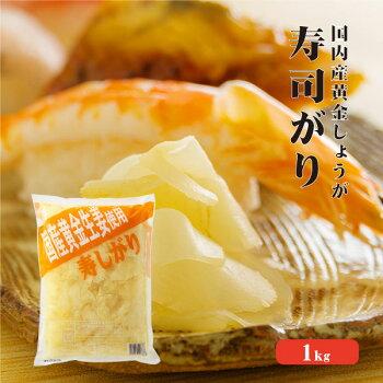 国産黄金生姜使用寿司ガリ