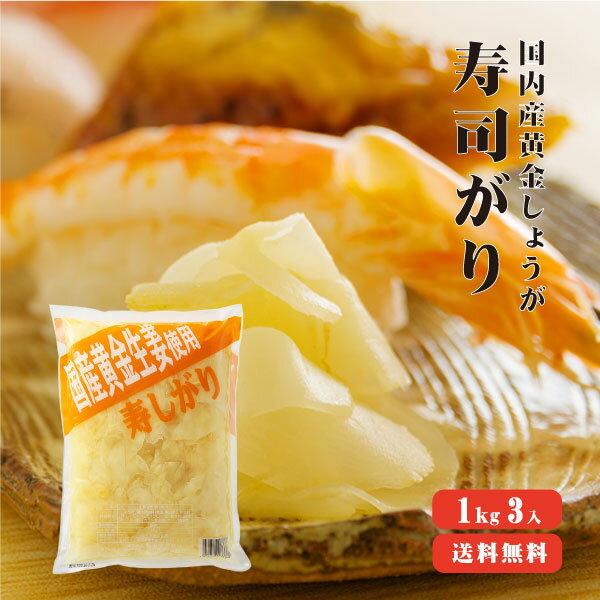 【送料無料】国産黄金生姜使用 寿司ガリ 1Kg 3袋セット   『 生姜 国産 』【しょうが/甘酢生姜/がり/スライス/無着色】