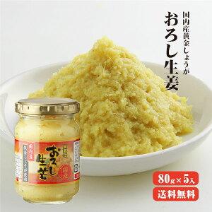 国内産黄金しょうが使用 国産おろし生姜 80g |国産 しょうが おろし 調味料 瓶詰め 黄金 送料発生
