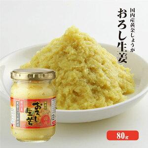 【送料無料】国産おろし生姜 80g×5本 |国産 しょうが おろし 調味料 瓶詰め 黄金