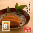 【ゆうパケット送料無料】黄金しょうが奈良漬120g |生姜 国産 奈良漬 漬物 守口漬け 丑の日
