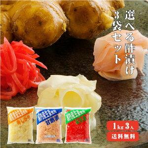 【送料無料】国産生姜使用 選べる酢漬けセット1Kg×3 |国産 甘酢 しょうが がり 紅しょうが 酢漬け