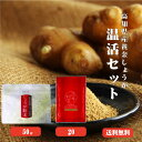 【ゆうパケット送料無料】温活セット(粉末2種) 黄金しょうが粉末50g、プレミアムジンジャーパウダー20g |生姜 高知県…