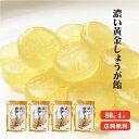 【ゆうパケット送料無料】高知産生姜使用 濃い黄金しょうが飴 80g×4袋 |生姜 高知県産 生姜飴 のど飴 温活 冷え対策