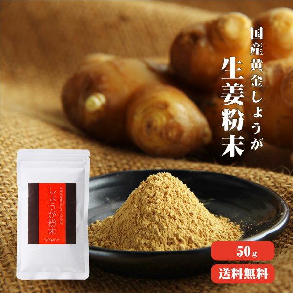 【メール便送料無料】高知県産黄金しょうが100% しょうが粉末 50g /蒸ししょうが 生姜粉末 生姜パウダー スーパー生姜