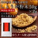 セール【メール便送料無料】高知県産黄金しょうが粉末 50g×2袋 /蒸しょうが 加熱乾燥しょうが 生姜粉末 生姜パウダー