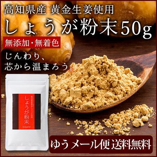 セール【メール便送料無料】高知県産黄金しょうが100% しょうが粉末 50g 温活 冷えとり 生姜粉末 生姜パウダー 蒸ししょうが