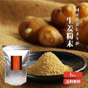 【送料無料】高知県産黄金しょうが限定 しょうが粉末 1kg  しょうが 粉末 国産 無添加 生姜粉末 スーパー生姜 しょうがパウダー しょうが紅茶 パウダー