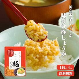 【ゆうパケット送料無料】味付け極しょうが 110g×4 |ふりかけ ご飯のお供 酢しょうが おかず生姜 万能調味料