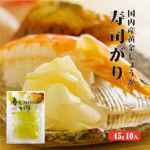 国産黄金生姜使用 寿司ガリ 45g×10|生姜 国産 甘酢 ガリ スライス 無着色 合成保存料 不使用