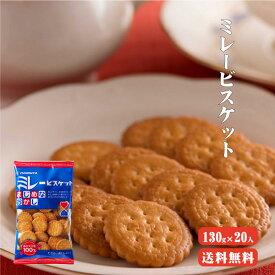 【送料無料】まじめミレービスケット 130g×20入り |高知 特産 ミレー お菓子 お土産