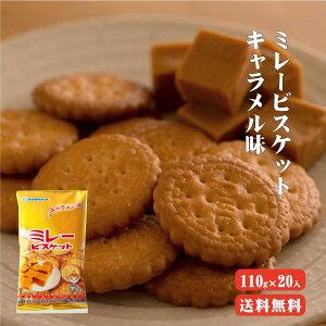 【送料無料】野村 ミレービスケット キャラメル味 110g×20入 |高知 特産 ミレー お菓子 お土産