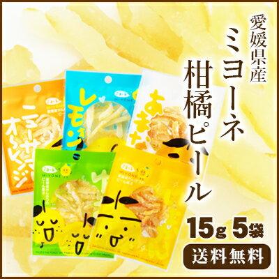 【メール便送料無料】 MIYONE ミヨーネ 愛媛産かんきつのピール菓子 アソート 5種