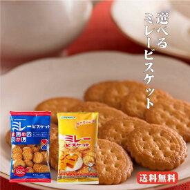 【送料無料】まじめミレービスケット 塩・キャラメル味 選べる20入 |高知 特産 ミレー まじめ お菓子 お土産