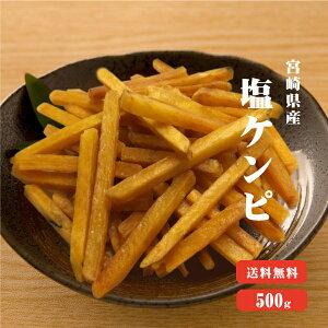 【ゆうパケット便送料無料】塩ケンピ500g さつまいも お菓子 芋けんぴ ケンピ 芋 南国製菓 水車亭