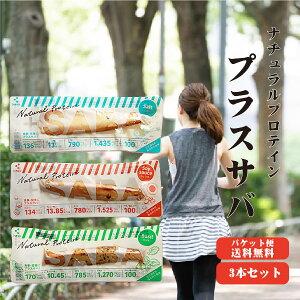 【ゆうパケット送料無料】プラスSABA(バジル/塩/醤油)3本セット |DHA おやつ スティック さば