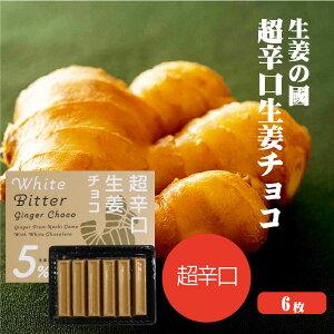 高知県産生姜使用 生姜の國超辛口チョコレート個包装