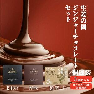 【ゆうパケット送料無料】高知県産生姜使用 生姜の國3個セット(ミルク・ビター・超辛口)